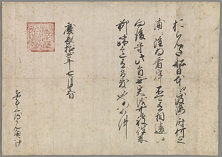 "The ""trade pass"" (Dutch: handelspas) issued in the name of Tokugawa Ieyasu. The text commands: ""Dutch ships are allowed to travel to Japan, and they can disembark on any coast, without any reserve. From now on this regulation must be observed, and the Dutch left free to sail where they want throughout Japan. No offenses to them will be allowed, such as on previous occasions"" - dated 24 August 1609 (Keicho 14, 25th day of the 7th month); n.b., the goshuin (Yu Zhu Yin ) identifies this as an official document bearing the shogun's scarlet seal. Dutch-Japanese trading pass 1609.jpg"