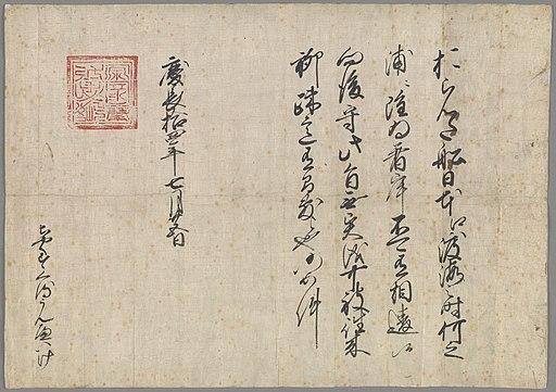 Dutch-Japanese trading pass 1609