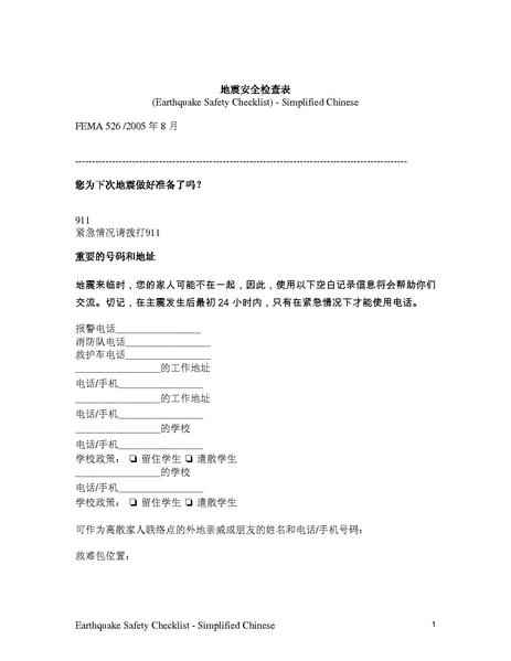 File:Earthquake Safety Checklist (zh-cn) text.pdf