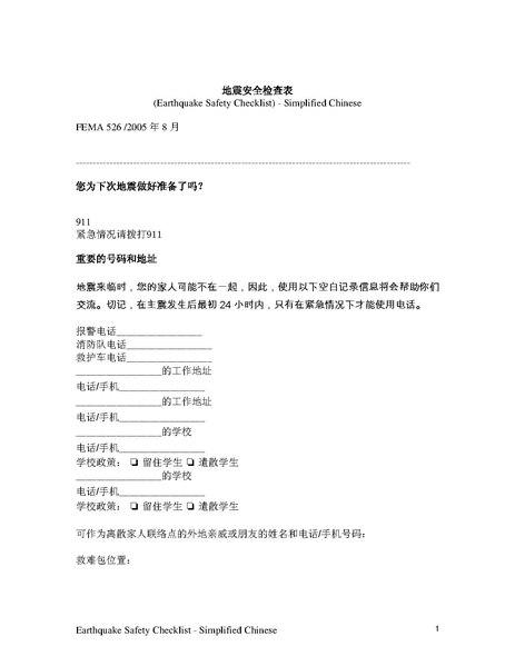 Earthquake Pdf File