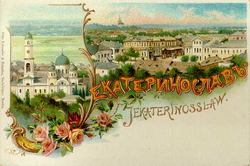 An old postcard depicting Yekaterinoslav (Dnipropetrovsk), the governorate's capital at the time.