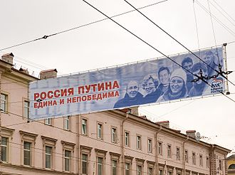 2007 in Russia - Advertisement for United Russia during the legislative election.