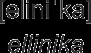 Modern Greek grammar - Image: Ellinika ipa elot