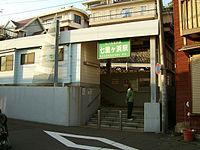 Enoden-Shichirigahama-station-entrance.jpg