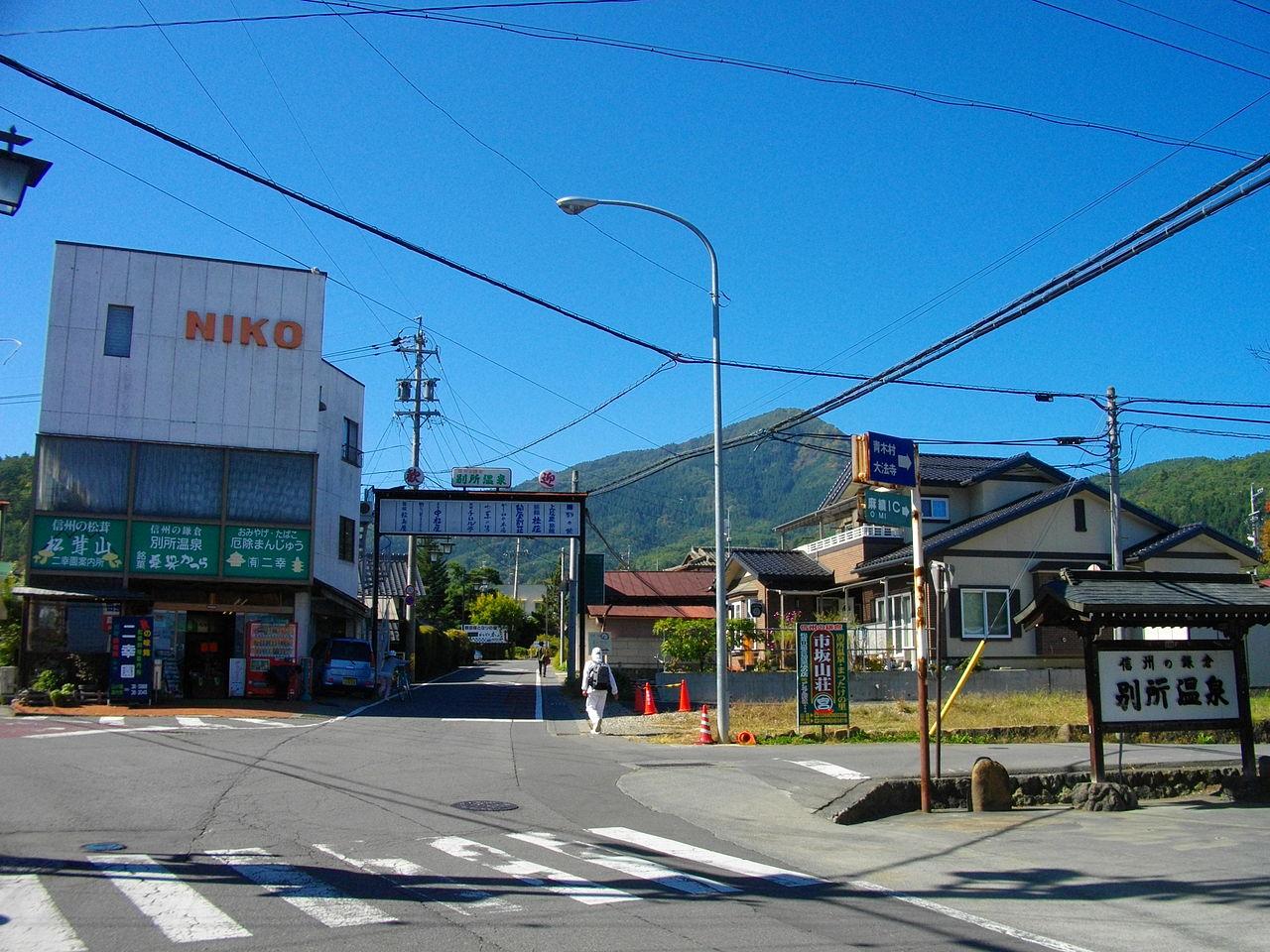 Entrance to Bessho Onsen.JPG