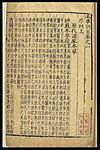 First edition of Bencao Gangmu; Chinese, 1590 Wellcome L0039328.jpg