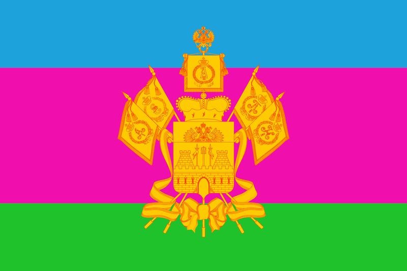 гербы субъектов рф