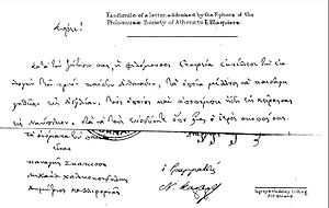 Filomousos Eteria - Letter by the Filomousos Eteria of Athens