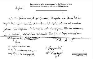 Filomousos Eteria - Letter by the Filomousos Eteria of Athens