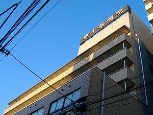 Former Higashi-Jujo Hospital.JPG