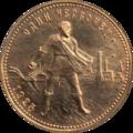 Gold Chervonets 1925 reverse.png