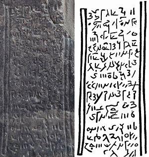 Graffito of Esmet-Akhom - Image: Graffito of Esmet Akhom demotic inscription (photograph + drawing)