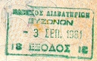 Evzonoi - Pre-Schengen Greek border checkpoint exit stamp from Evzoni.