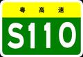 Guangdong Expwy S110 sign no name.PNG