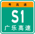 Guangdong Expwy S1 sign with name.png