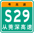Guangdong Expwy S29 sign with name.png