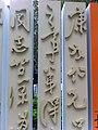 HK 中環 Central 百子里公園 Pak Tze Lane Park - Jan-2012 Ip4 - Sun Yat-Sen letter 08.jpg