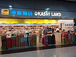HK 中環 Central 香港站 Hong Kong MTR Station concourse shop May 2019 SSG 06.jpg