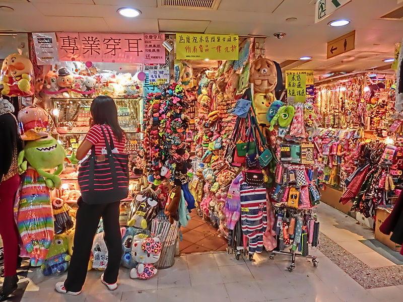 File:HK Mongkok 旺角中心 Argyle Centre night mall shops Nov-2013.JPG