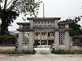 HK SanTin ChukHingPublicSchool.JPG