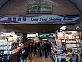 HK Sheung Shui 龍豐商場 Lung Fung Garden Shopping Arcade footbridge entrance n visitors Jan 2017 Lnv2.jpg