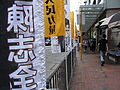 HK Wan Chai 326-338 Hennessy Road 陳志全 banners 01-July-2012.JPG