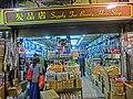 HK Yau Ma Tei 廟衙 Temple Street night shop supply for beauty hair Apr-2013.JPG