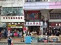 HK tram view 西營盤 Sai Ying Pun 德輔道西 Des Voeux Road West January 2019 SSG 07 shops.jpg