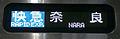 Hanshin-LED-houkoumaku.jpg