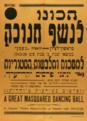 Hanukkah in Israel C HL 005.png