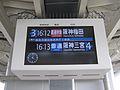 Higashi-Futami Station LCD.JPG
