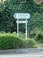Hokkaido Prefectural Route 969-Road Sign-05.jpg