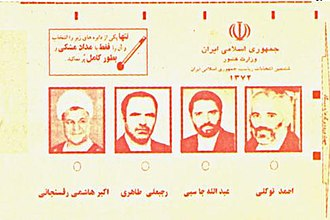 Iranian presidential election, 1993 - Ballot papers