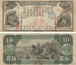 国立銀行 (明治) - Wikipedia