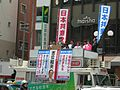 Japanese Communist Party Kobe2 DSCN1924 20110402.jpg