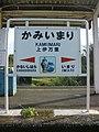 Kami-Imari Station3.JPG