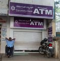 Karnataka Bank ATM closed 2 (cropped).jpg