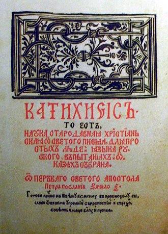 "Symon Budny - Belarusian ""Catechism"" printed in Niasvizh, 1562"