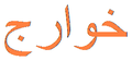 Kharijism arabic orange.PNG