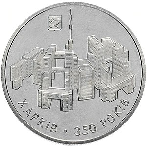 Derzhprom - Coin commemorating 350 years since the founding of Kharkiv with the Derzhprom building depicted