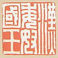 King of Na gold seal imprint 1935.jpg