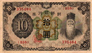 Korean yen - Bank of Chosen 10 yen note, issued in 1944.