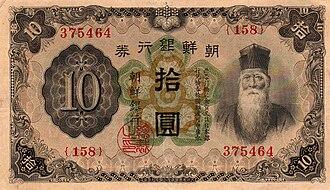 Korean yen - Bank of Chosen 10 yen note, issued in 1944.