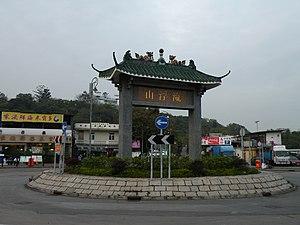 Lau Fau Shan Roundabout 2012.JPG