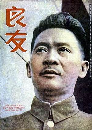 Zhang Fakui - Zhang Fakui on the cover of the Liangyou pictorial, June 1938