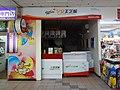 MACC Xizhi Station Store 20170719.jpg