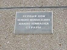 Памятная табличка на первом в стране