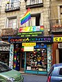 Madrid - La Chueca Gay Village - 2006 - panoramio.jpg