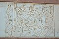 Marble Inscription - South Gateway - Akbar Mausoleum Complex - Sikandra - Agra 2014-05-14 3678.JPG