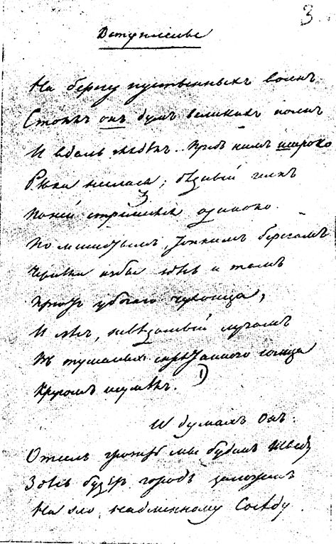 https://upload.wikimedia.org/wikipedia/commons/thumb/e/ef/MednyiVsadnik-vstuplenie.jpg/473px-MednyiVsadnik-vstuplenie.jpg